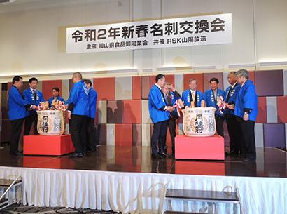 中国地区新春特集:岡山・福山で新年会=岡山県食品卸同業会 食のライフライン維…