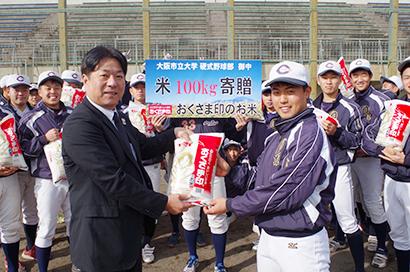 幸南食糧、大阪市立大学硬式野球部にコメ100kg寄贈