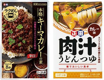 正田醤油、人気の「肉汁うどんつゆ」にカレー味登場 冷凍ストック拡充も