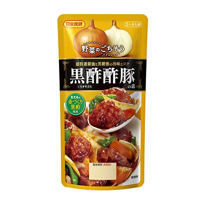 「黒酢酢豚の素」発売(日本食研ホールディングス)