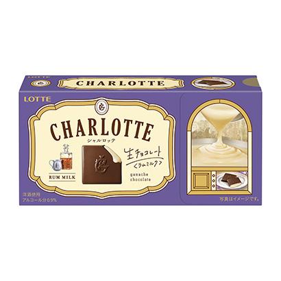 「シャルロッテ 生チョコレート ラムミルク」発売(ロッテ)