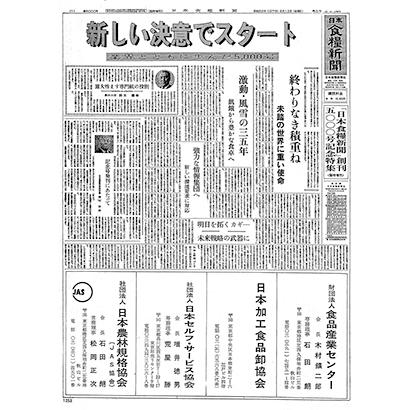 1977年8月12日付5000号