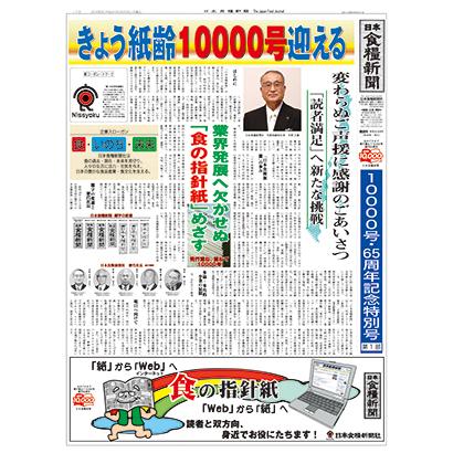 2008年6月9日付1万号