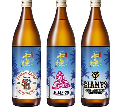 雲海酒造、「木挽BLUE」でプロ野球3球団応援ボトル