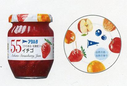 アヲハタ、「55ジャム」シリーズを全面刷新 2月上旬から順次出荷
