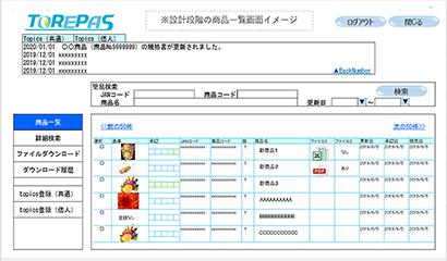 東京システムハウス、品質情報管理システム「TOREPAS」に検索機能など追加