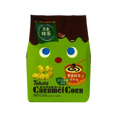 「キャラメルコーン 黒蜜抹茶ラテ味」発売(東ハト)