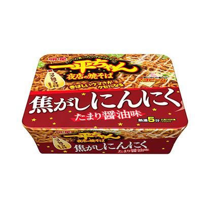 「明星 一平ちゃん夜店の焼そば 焦がしにんにくたまり醤油味」発売(明星食品)