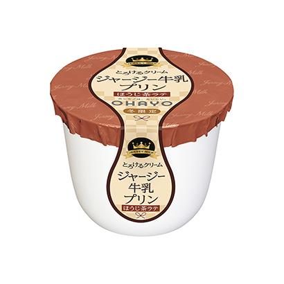 「ジャージー牛乳プリン ほうじ茶ラテ」発売(オハヨー乳業)