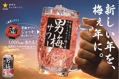 サッポロビール、男梅サワーでプレゼントキャンペーン実施