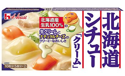 ロングセラー探訪:ハウス食品「北海道シチュー」シリーズ 道産素材の魅力に支持