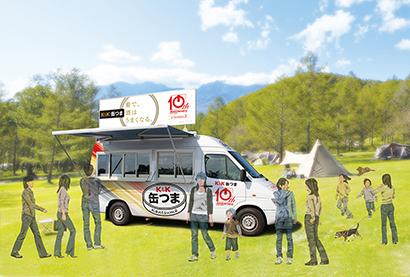 国分グループ本社、「K&K缶つま」10周年でイベント キッチンカーなど展開