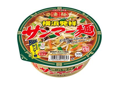 ヤマダイ、「凄麺」サンマー麺と和歌山中華そばをリニューアル