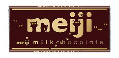 バレンタイン特集:明治 特別感あふれる商品を お礼は(お・令和)チョコで!