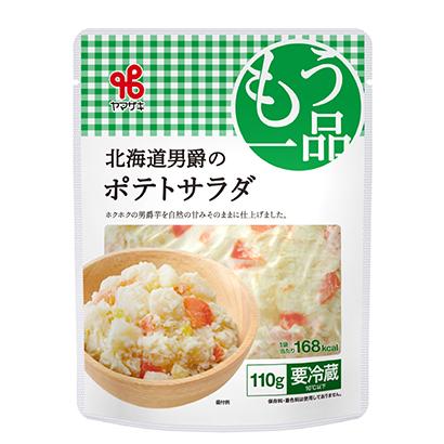 もう一品シリーズ「北海道産男爵のポテトサラダ」