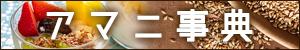 アマニ事典1