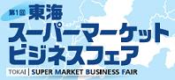 東海スーパーマーケットビジネスフェア