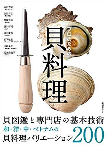 プロのための貝料理 貝図鑑と専門店の基本技術 和・洋・中・ベトナムの貝料理バリエーション200 (