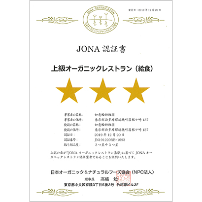 JONAの認証書