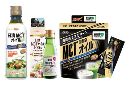 食品ヒット大賞特集:優秀ヒット賞=日清オイリオグループ「日清オイリオのMCT…
