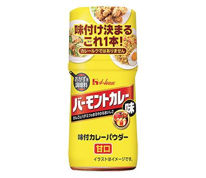 食品ヒット大賞特集:優秀ヒット賞=ハウス食品「味付カレーパウダー バーモント…