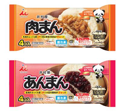 食品ヒット大賞特集:ロングセラー賞=井村屋「肉まん」「あんまん」