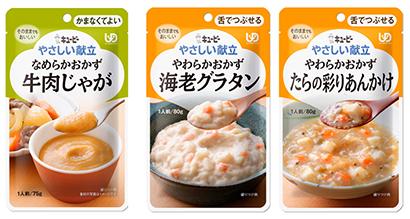 キユーピー、UDF新3品発売 「やわらかおかず海老グラタン」など手軽な介護食