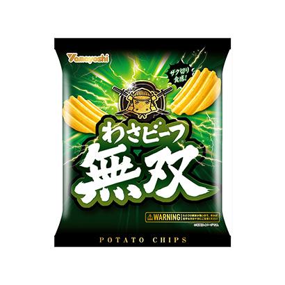 「ポテトチップス わさビーフ無双」発売(山芳製菓)