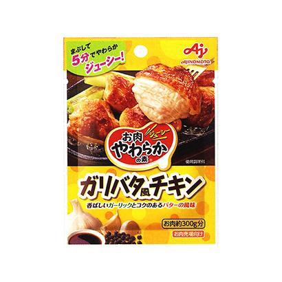 「お肉やわらかの素 ガリバタ風チキン」発売(味の素)