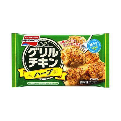 冷凍「FRESH FROZEN AJINOMOTOグリルチキン ハーブ」発売…