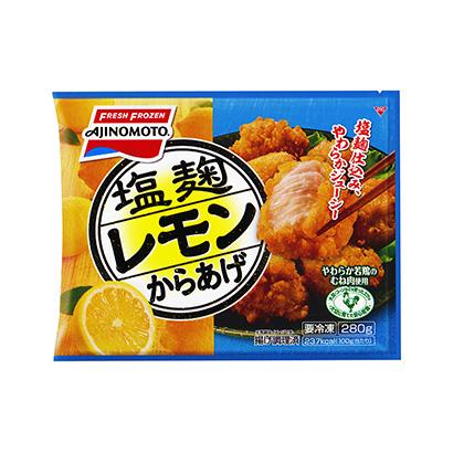 冷凍「塩麹レモンからあげ」発売(味の素冷凍食品)