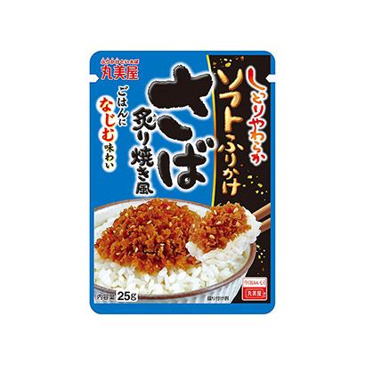 「ソフトふりかけ さば炙り焼き風」発売(丸美屋食品工業)