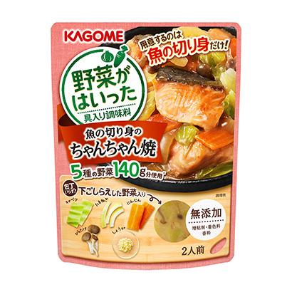 「野菜がはいった具入り調味料 魚の切り身のちゃんちゃん焼き」発売(カゴメ)