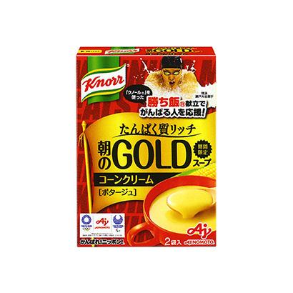 「クノール 朝のGOLDスープ コーンクリーム」発売(味の素)