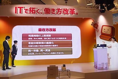 大塚商会、実践ソリューションフェア開催 働き方改革を紹介