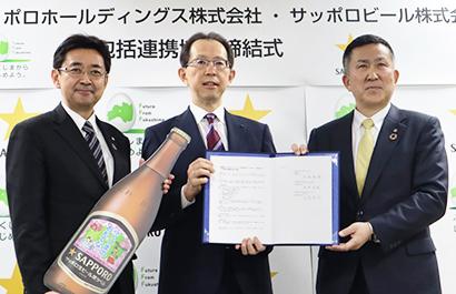 サッポロホールディングス、福島県と包括連携 未来へ地域活性化