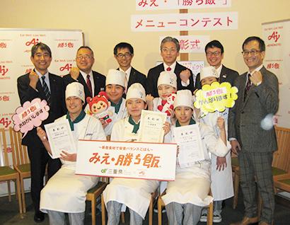 味の素名古屋支社、「みえ勝ち飯」メニューコンテスト開催