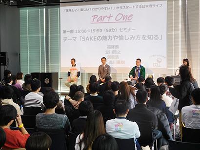 日本酒造組合中央会、20代へ日本酒PR 渋谷で体験イベント開催