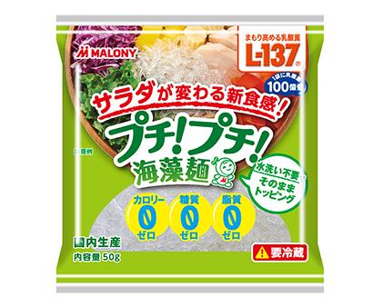 マロニー、乳酸菌L-137入り「プチ!プチ!海藻麺」発売 デザイン変更も