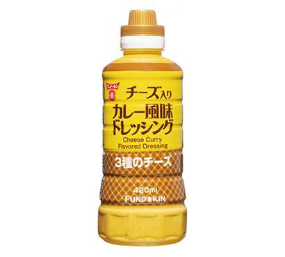 マヨネーズ・ドレッシング特集:フンドーキン醤油 「チーズ入りカレー風味ドレッ…
