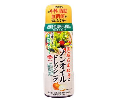 マヨネーズ・ドレッシング特集:チョーコー醤油 機能性表示食品ドレッシング発売