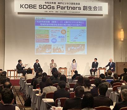 ケンミン食品、SDGsテーマの会議で自社取組み紹介