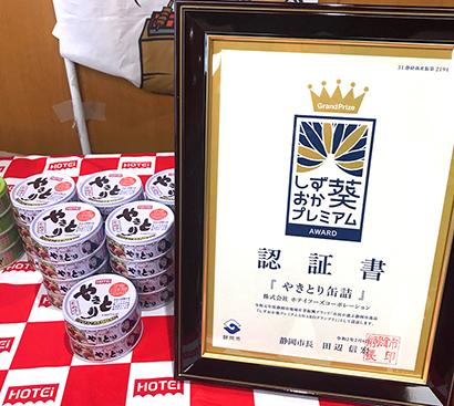「やきとり缶詰」と「しずおか葵プレミアム AWARD2019」認証書