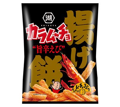 湖池屋、カラムーチョで米菓市場に進出 「揚げ餅 旨辛えび」発売