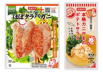 """カネテツデリカフーズ、サラダ特化で""""ほぼ""""シリーズなど4品発売"""