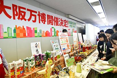 大阪会場独自の「大阪万博開催」に対応するコーナー