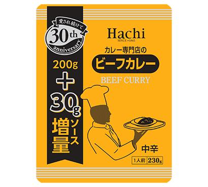 ハチ食品「カレー専門店のビーフカレー」、30周年記念でソース30g増量