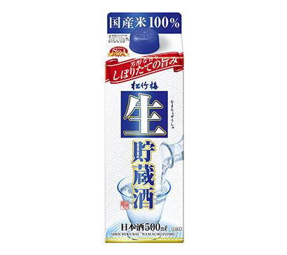 宝酒造、松竹梅「生貯蔵酒」500ml紙パック発売