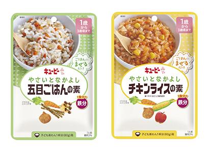 キユーピー、幼児食「やさいとなかよし」シリーズで混ぜご飯など発売
