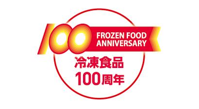 日本冷凍食品協会、10月に100周年記念で「冷食JAPAN」展開催